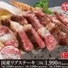 贅 - 料理写真:お祝いにはこのステーキを