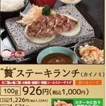石焼ステーキ 贅  - まだまだ、がんばります。 1000円ランチに新しい仲間が・・・