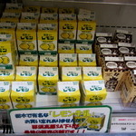 那須高原サービスエリア(下り線)フードコート - レモン牛乳¥133円
