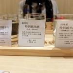 仙臺驛日本酒バル ぷらっと - 日本酒飲み比べセット①