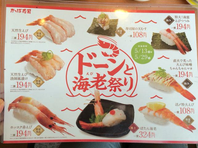 かっぱ寿司 館林店