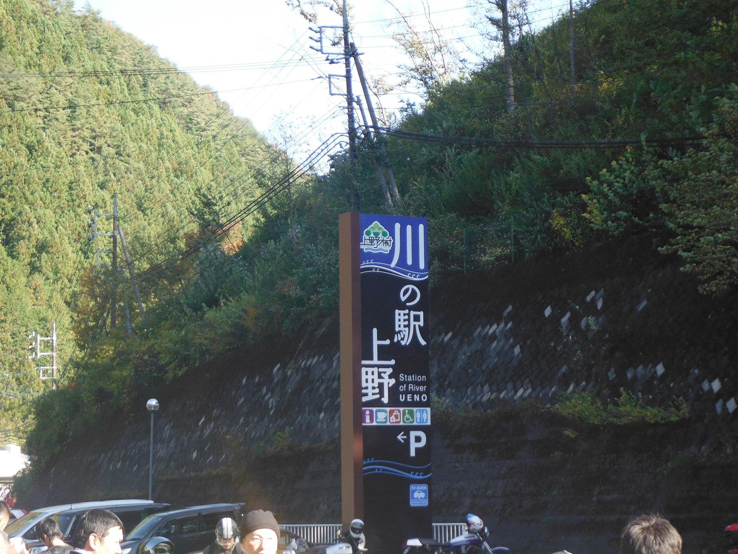 川の駅 上野