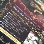 吟撰あべ牛 シャトーイクス - メニュー写真:本日のコース