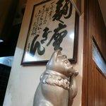 麺座ぎん - 銀の招き猫