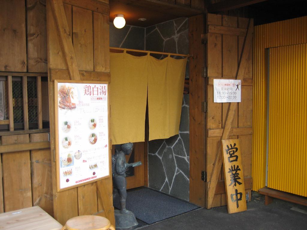 SOUL麺 代田店