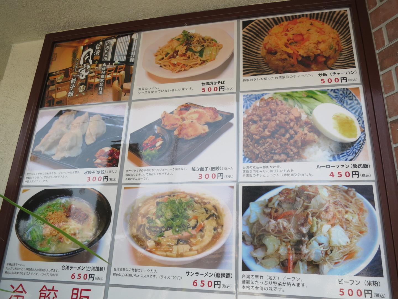 台湾 同客餃子館