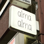 赤坂バル alma alma - 外観写真