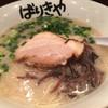 ばりきや - 料理写真:ばりきめん(680円)