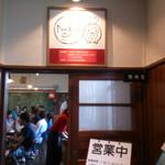 パンドーゾカフェ - 入口