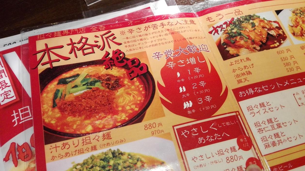 担々麺専門店 金香 片町店