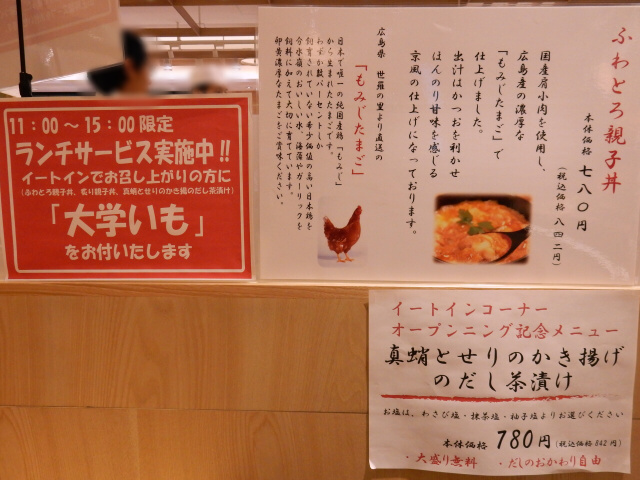 惣菜暖簾 山正 ららぽーと海老名店