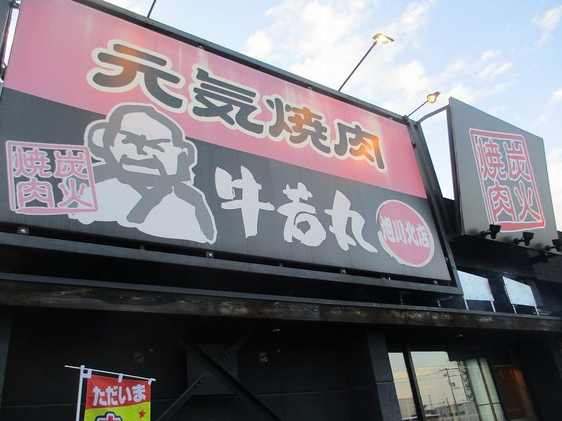 牛若丸 旭川北店