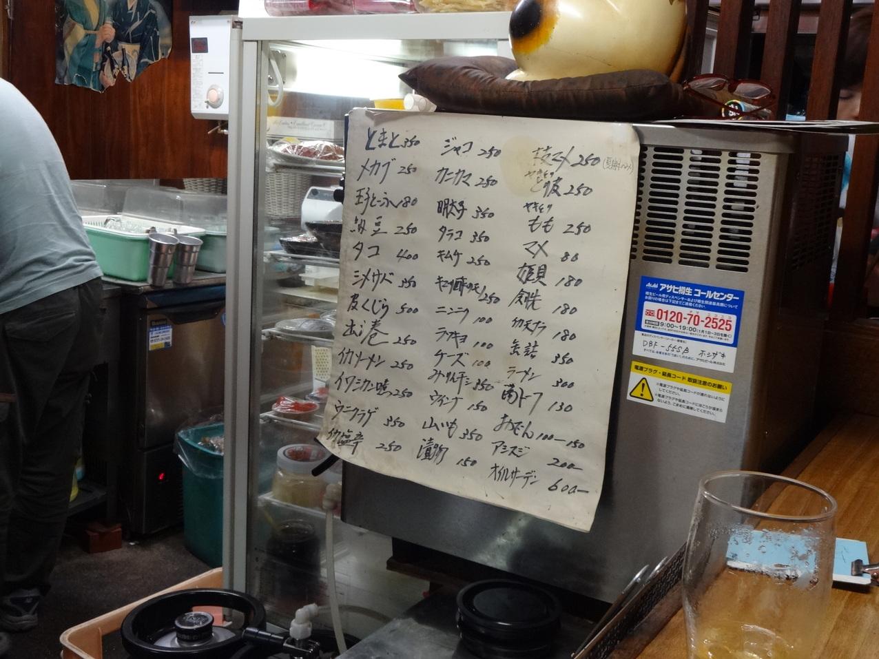 麻野徳商店