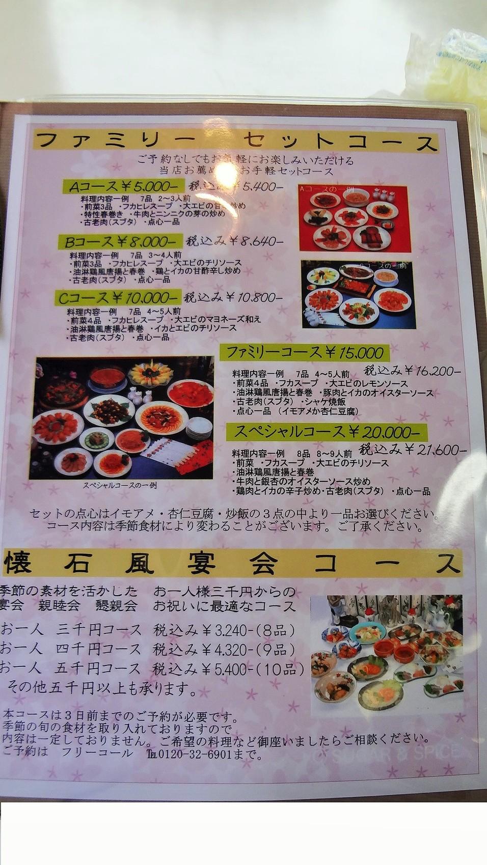 中国料理大翁
