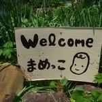 古民家カフェ まめっこ -