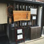 山元麺蔵 - 店頭