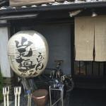 山元麺蔵 - 行燈