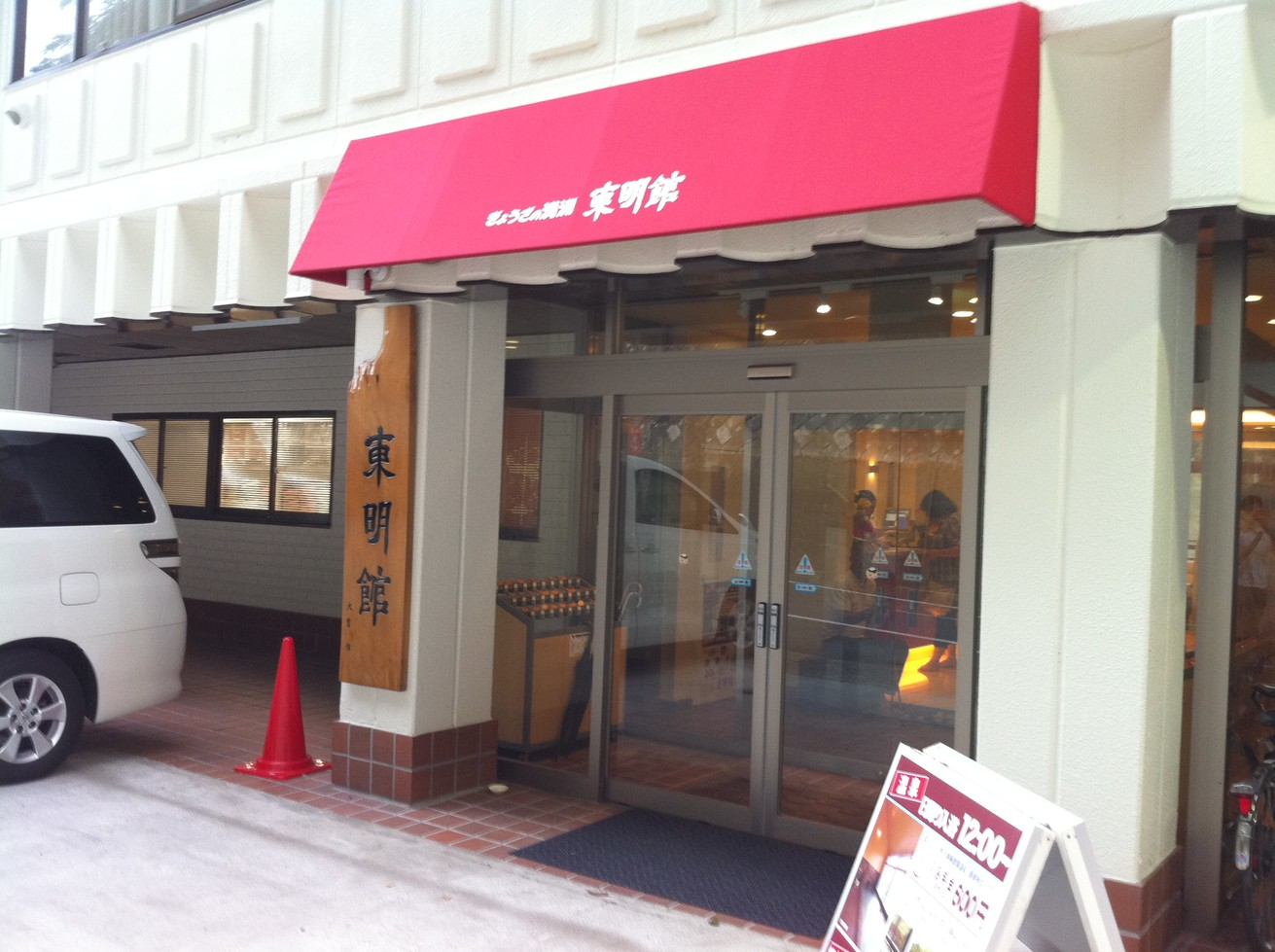 ぎょうざの満洲 老神東明館
