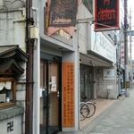 近江屋清右衛門 - 外観写真:丸太町通りにお店があります。