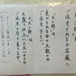 ラーメン二郎 - 大二郎