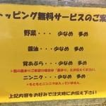 ラーメン二郎 - 無料のトッピング