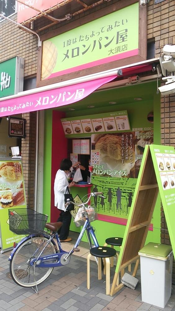 メロンパン屋 大須店