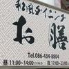 和風ダイニング お膳 - メイン写真: