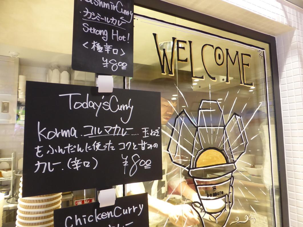カレーの店ボンベイ 柏マルイ店