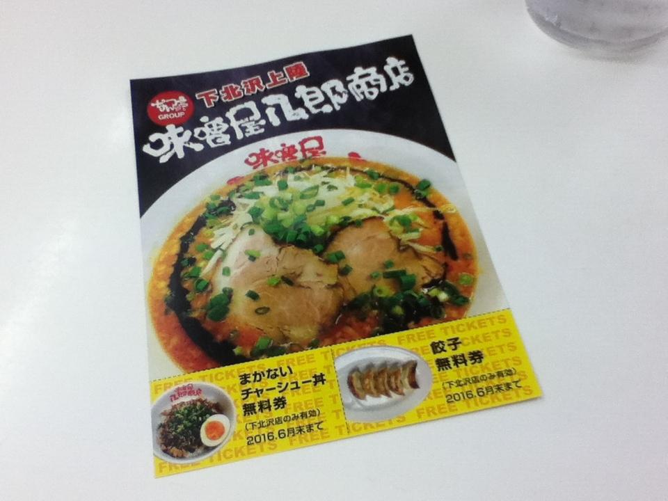 味噌屋 八郎商店 下北沢店