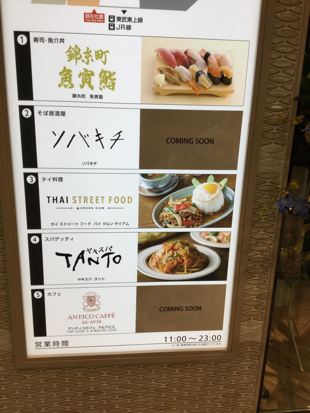 ヤキスパ TANTO 池袋店