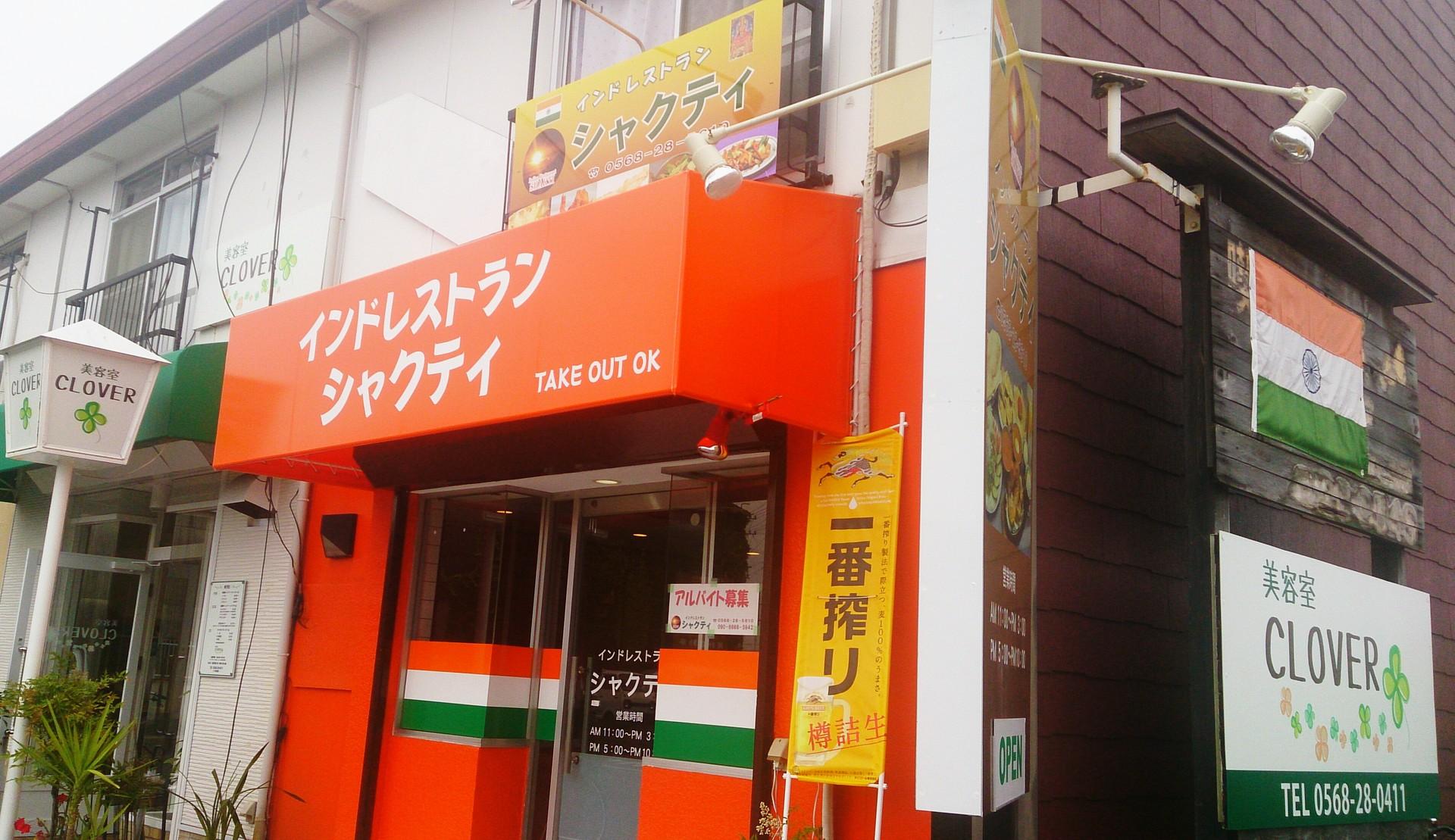 インドレストラン シャクティ 豊山店