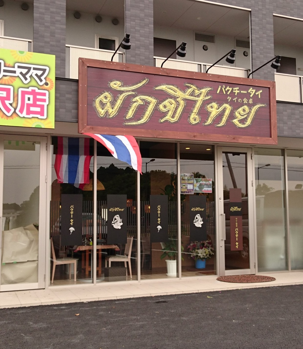 タイの食卓 パクチータイ