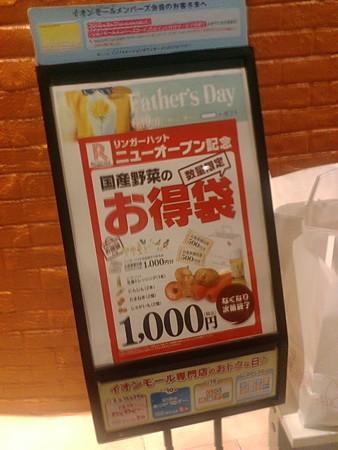 リンガーハット イオンモール名古屋茶屋店