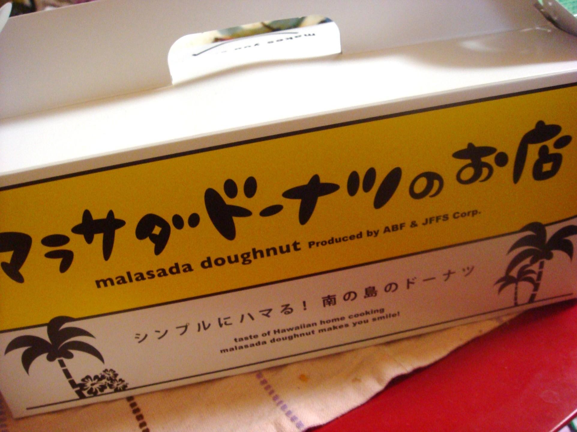 マラサダドーナツのお店