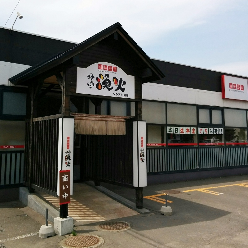 回転寿司 函館漁火 ソシア川沿店