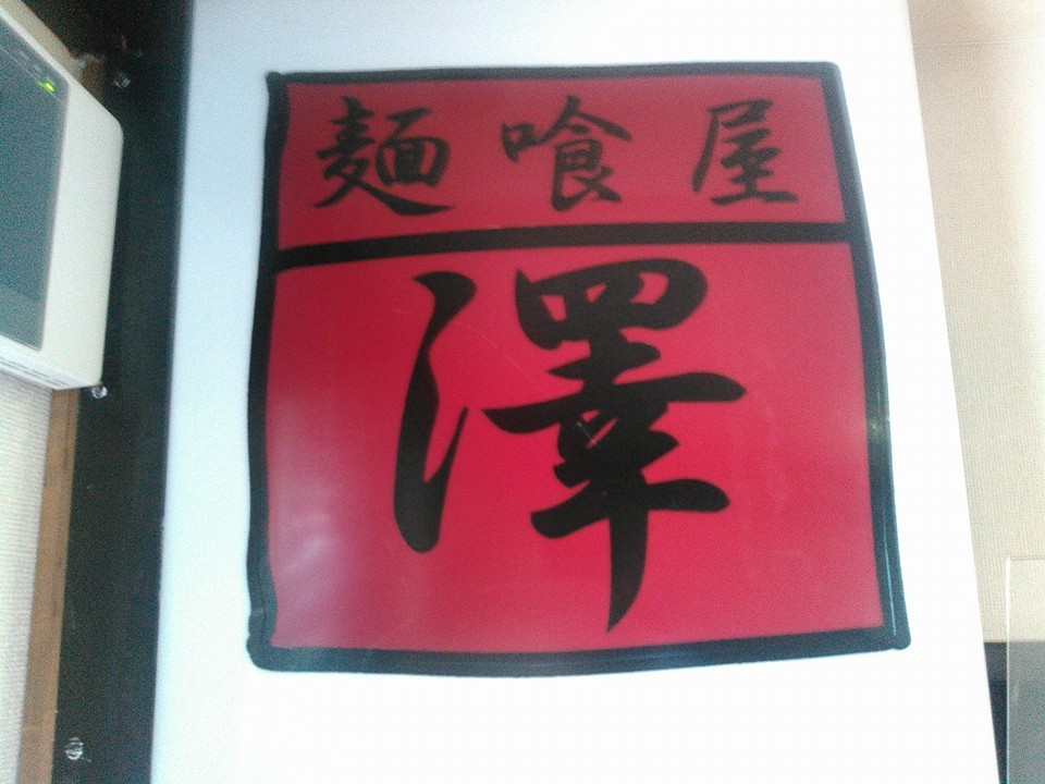 麺喰屋 澤 徳島店