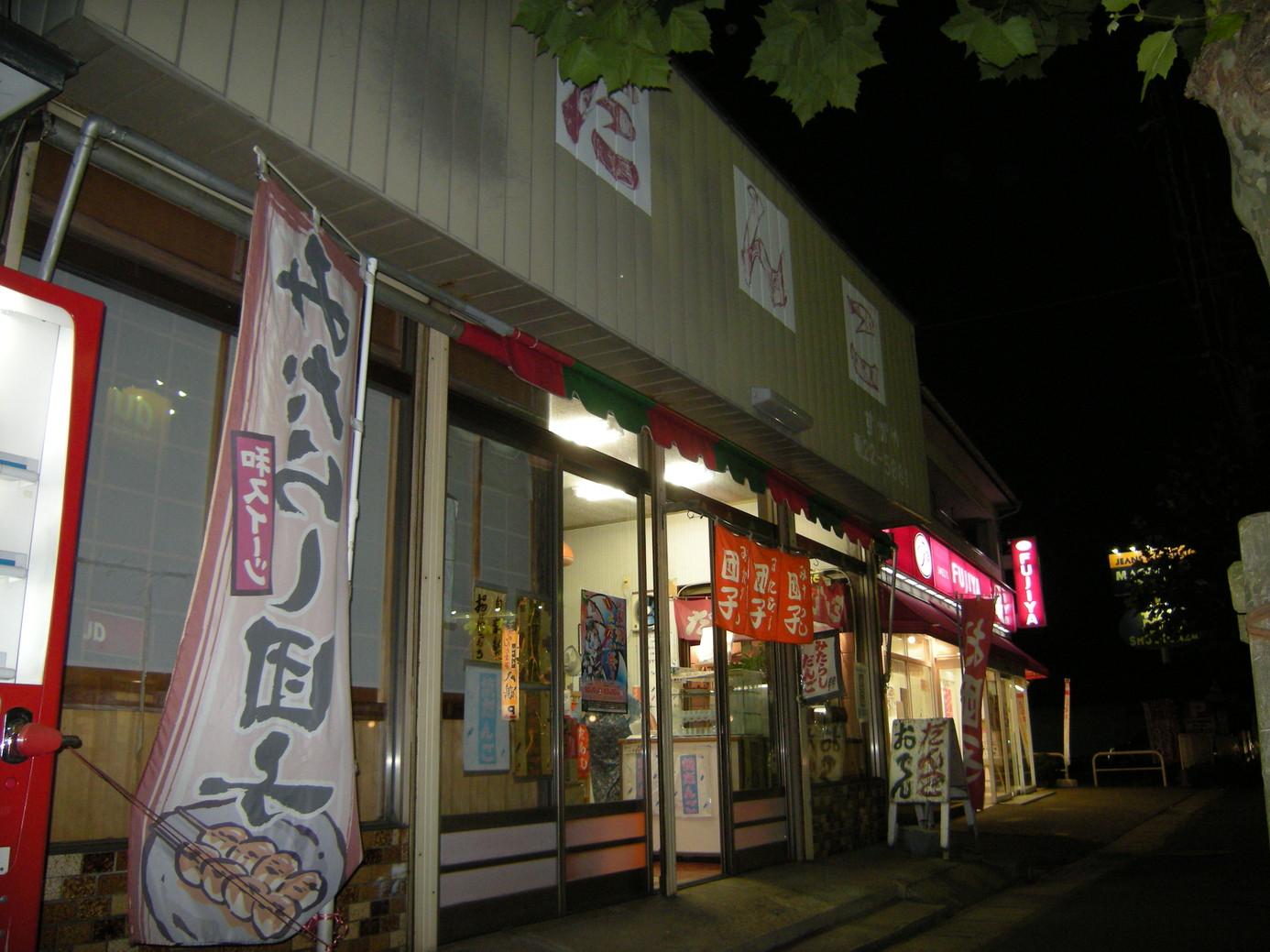 菅谷だんご店
