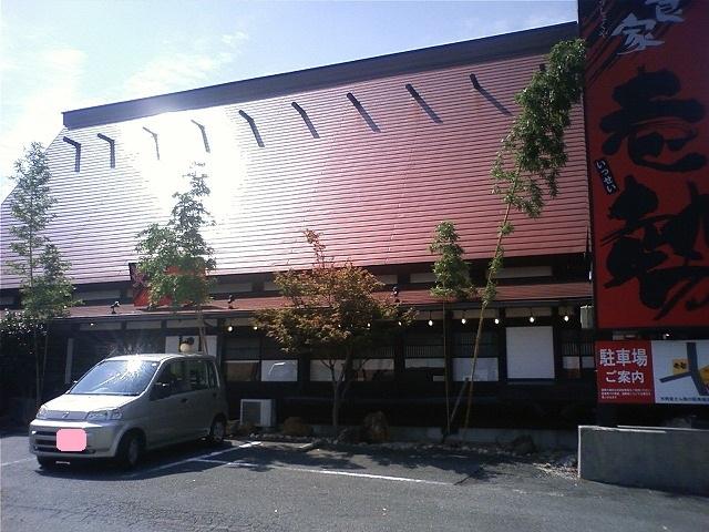 炎の遊食家 壱勢 三ノ輪本店