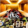 個室名古屋コーチン専門店 鶏心 - その他写真: