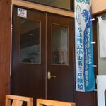 中華そば 一楽 - 製麺室