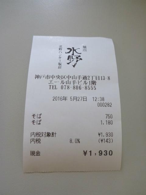 麺所 水野 北野ハンター坂店