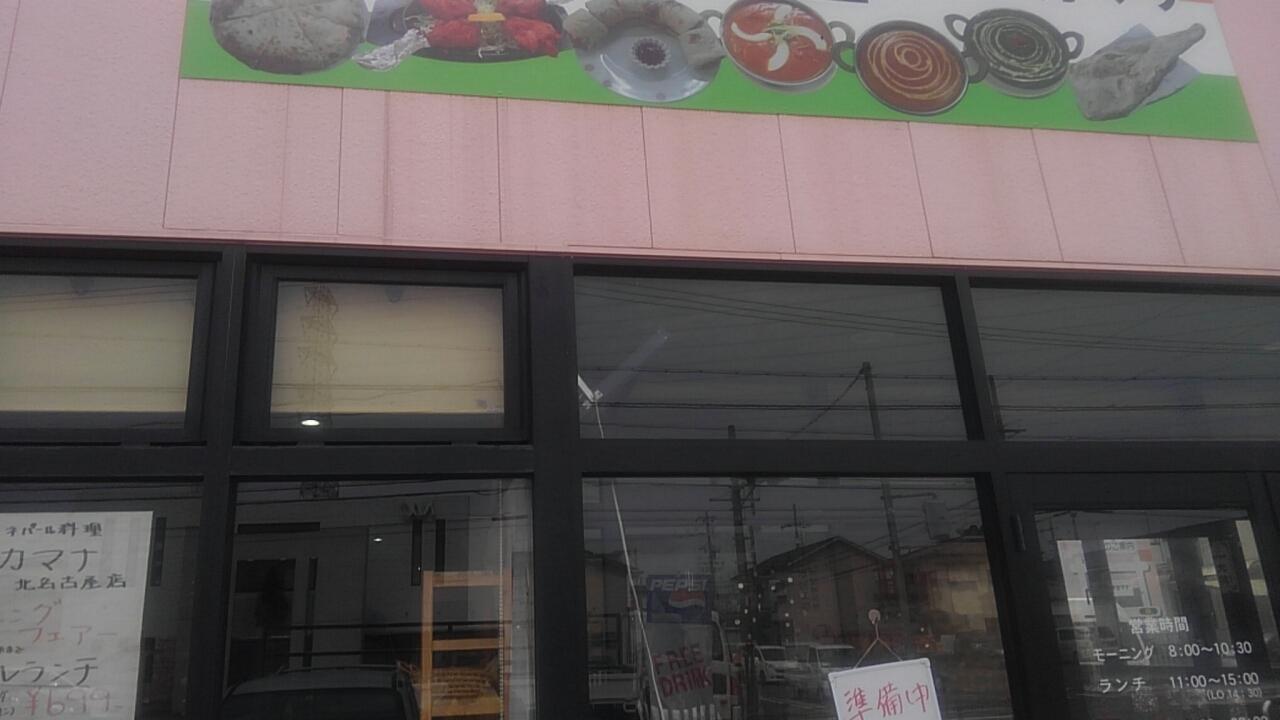 マナカマナ 北名古屋店
