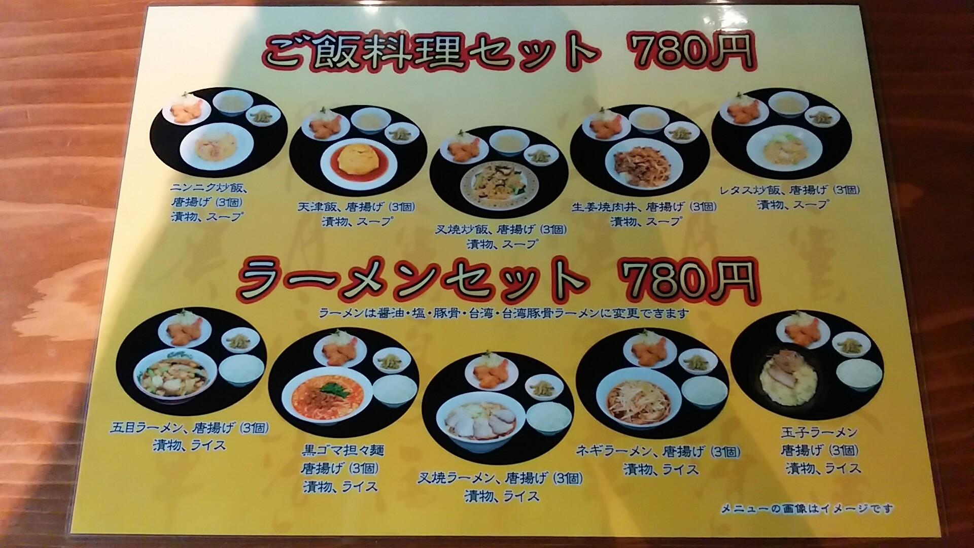 台湾料理 美味仙