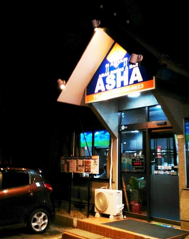 アジアンダイニング&バー ASHA