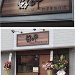 好呷 - 好呷(Ho-ja)愛知県岡崎市食彩品館.jp撮影