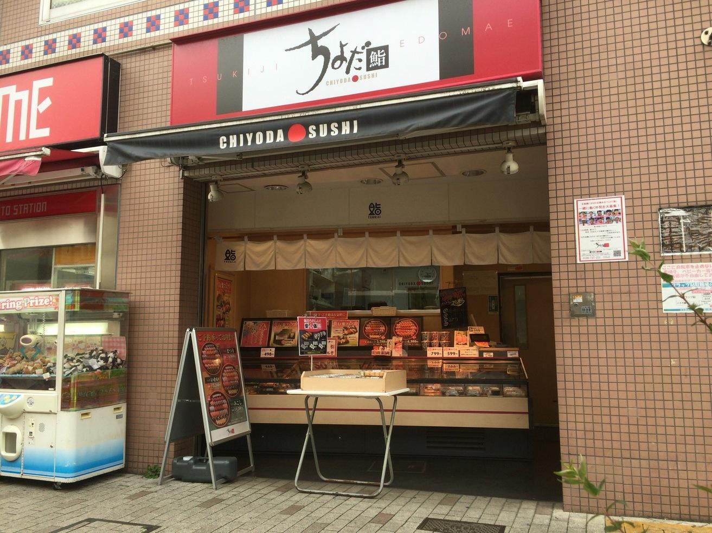ちよだ鮨 祖師ヶ谷大蔵店