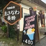 おきなわ養蜂 -