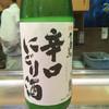 すし処 會 - ドリンク写真:越の白鳥 辛口にごり酒