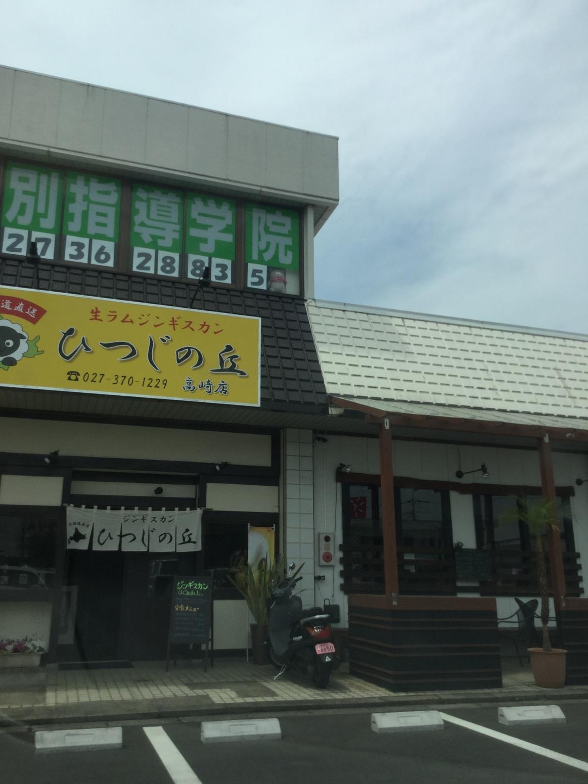 ジンギスカン ひつじの丘 高崎店