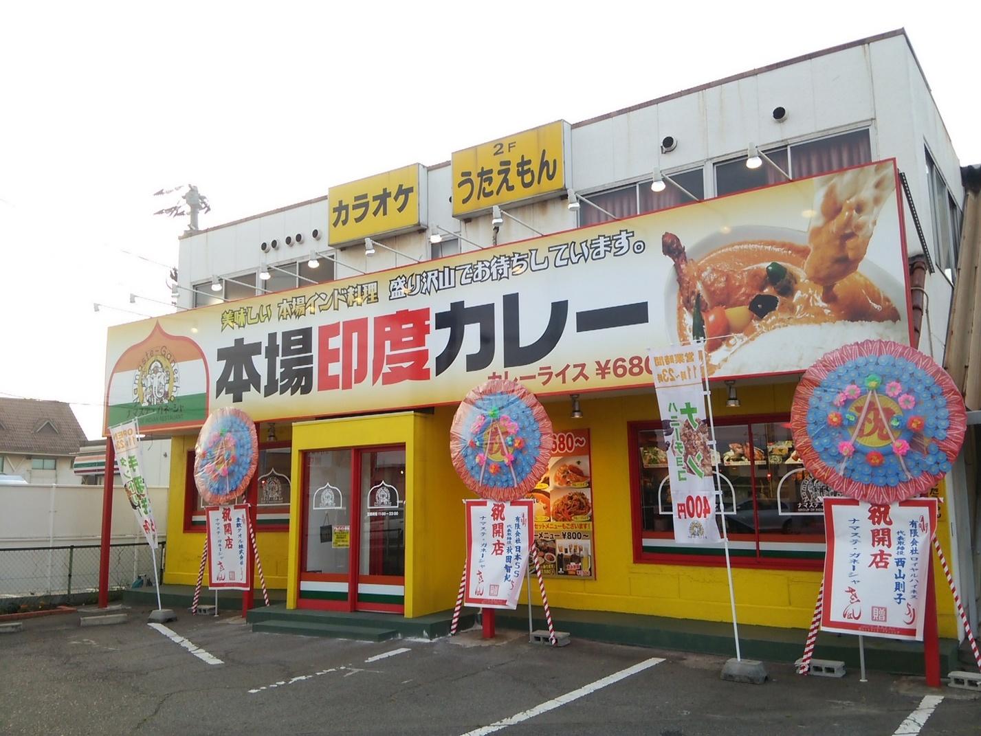 ナマステ・ガネーシャ 水島店